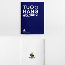 画册设计-拓航企成宣传册设计