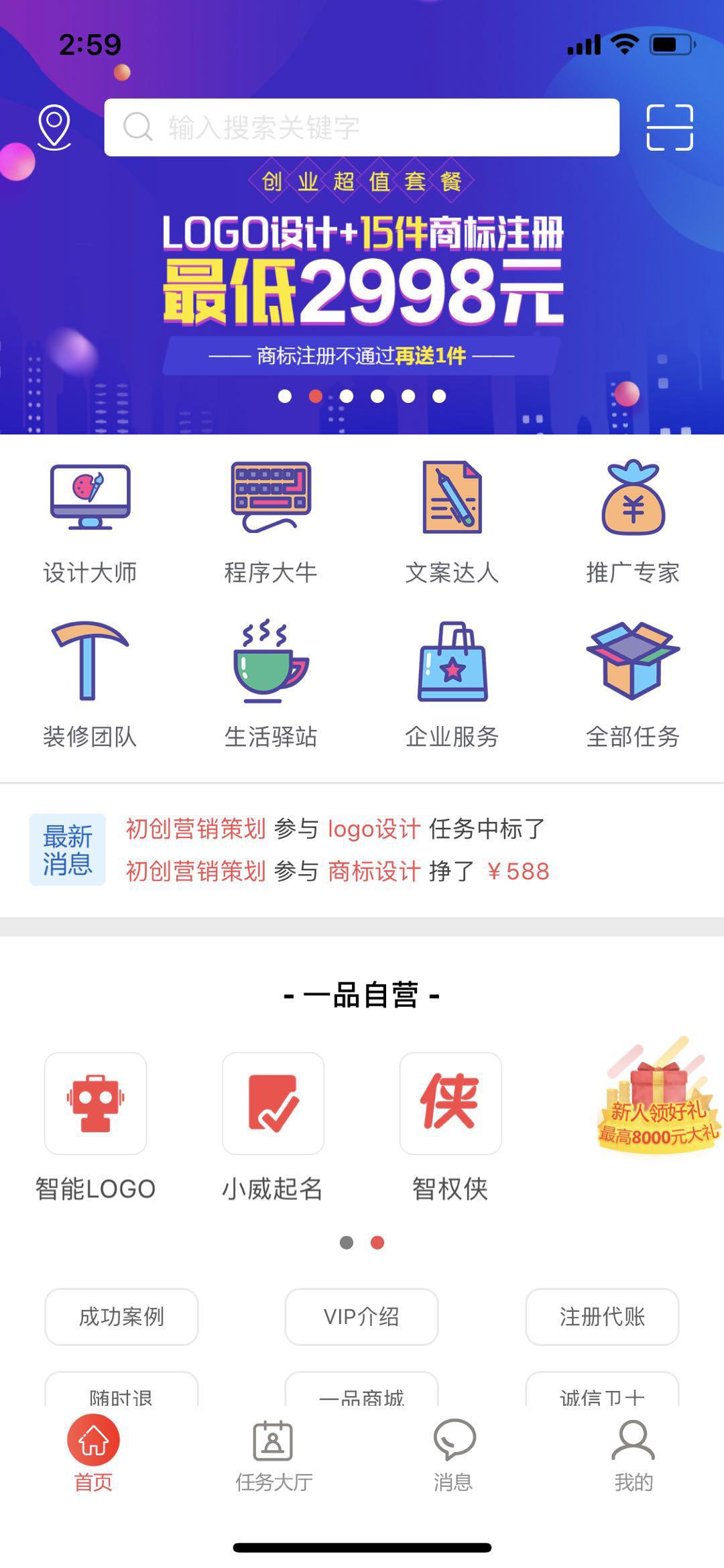 一品威客app怎么接单?