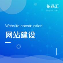 威客服务:[104468] 网站建设
