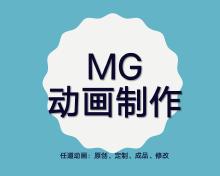 威客服务:[128977] MG动画制作