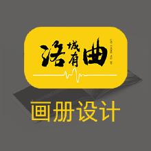 威客服务:[129036] 【洛城有曲】另辟蹊径 打造专属于你的品牌