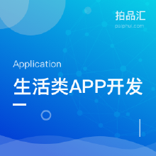 威客服务:[129029] 生活类app开发