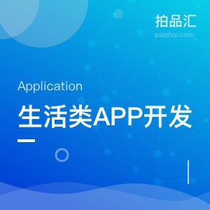 生活类app开发