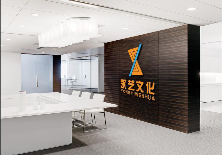 """""""永藝文化""""公司logo設計"""