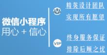 威客服务:[129153] 金牌微信小程序开发