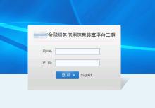 金融服务信息共享平台