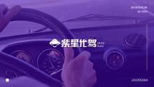 紫星代驾品牌设计