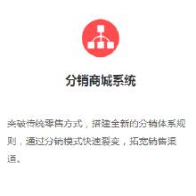 威客服务:[129351] 商城微分销(全民分销、人人分销)