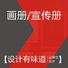威客服务:[129349] 画册设计/宣传册设计/企业手册/宣传资料