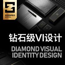 威客服务:[113498] 钻石级vi设计