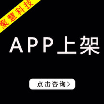 【APP上架服务】app开发公司上架服务/手机app开发公司上架/广州app开发上架/app开发服务【聚慧科技】