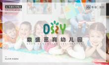河北承德鼎盛茁育国际幼儿园VIS设计