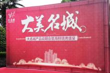 大名城产品说明会,系列宣传品制作,广告形象设计