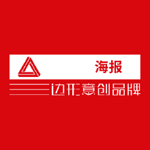 威客服务:[129537] 品牌海报设计