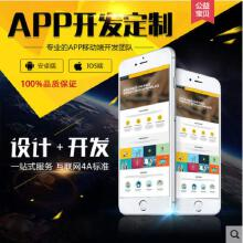 威客服务:[129158] Android APP开发
