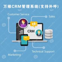 CRM客户关系管理系统支持电销外呼录音