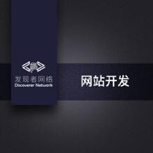 威客服务:[129602] 网站开发