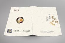 宇龙祥有机杂粮宣传册