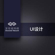 威客服务:[129604] UI设计(平面、包装、宣传、VI、logo等)