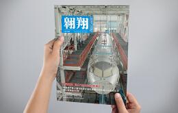 航空杂志设计