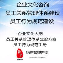 企业文化建设/企业文化理念/行为规范/行为标准/企业文化落地-全国上门