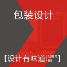 威客服务:[129637] 包装设计 / 外盒设计 / 内盒设计/ 手提袋设计