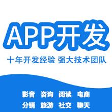 威客服务:[129648] APP开发