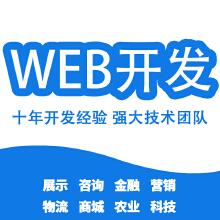 威客服务:[129650] web开发