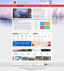 县人民网站
