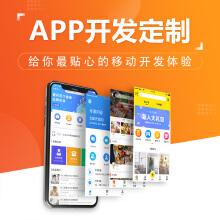 威客服务:[129818] APP开发 安卓APP 苹果APP