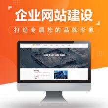 威客服务:[75580] 网站建设 网站开发 企业网站定制开发