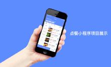 威客服务:[129750] 点餐小程序/微信点餐/点餐外卖app/点餐app/微餐饮开发/微信外卖