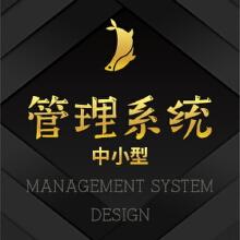 威客服务:[129825] 中小型管理系统,人事管理,财务管理,客户关系管理等企业系统管理软件