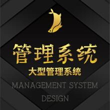 威客服务:[129826] 进销存、客户关系管理系统、ERP系统含即时通讯和工作台等大型企业管理系统