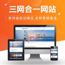 威客服务:[124278] 三站合一 三网合一企业站 手机站 微网站 模板网站
