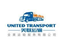 美联运输企业标志