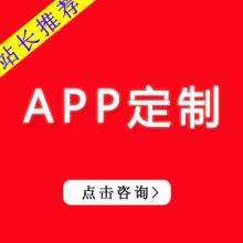 威客服务:[129899] APP开发