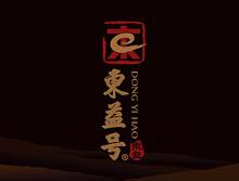 东益号茶叶商标设计