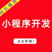 威客服务:[129898] 小程序开发