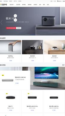 极米科技网站+电视UI界面