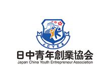 日中青年創業協会标志设计