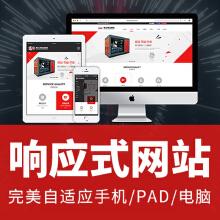 威客服务:[129943] 网站建设/网站开发/响应式网站/企业官网/展示型网站