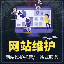威客服务:[129979] 网站维护/网站托管/数据库维护/网站杀毒/网站数据迁移