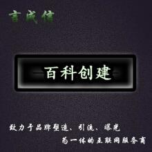 百度百科创建 360搜狗互动百科编辑 网站人物企业品牌词条创建