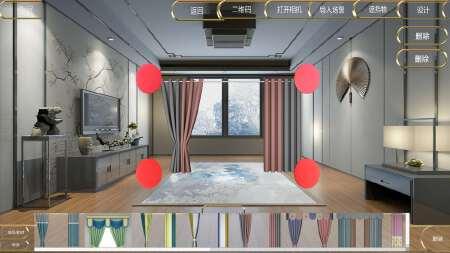AR窗帘设计软件
