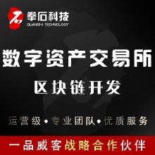 威客服务:[130016] 区块链技术开发 数字资产交易所