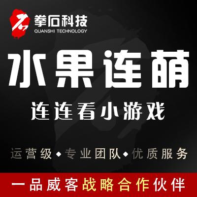 休闲小游戏 水果连萌 益智 app 小程序 H5