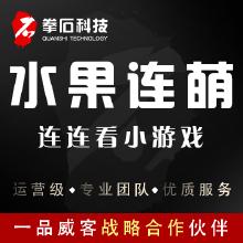 威客服务:[130018] 休闲小游戏 水果连萌 益智 app 小程序 H5