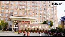 阳新县妇幼保健院
