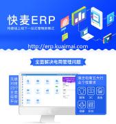 电子商务ERP系统仓储管理软件要多少钱
